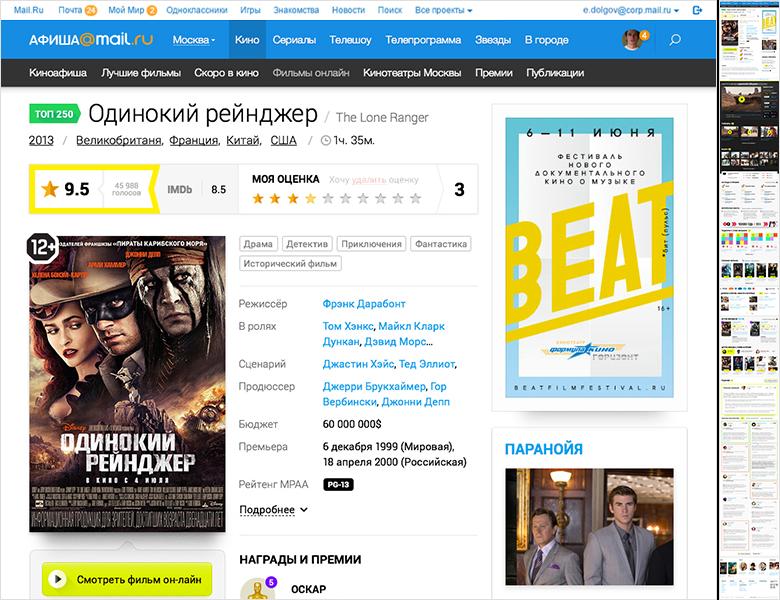 Афиша Mail.Ru: Фильм как пример агрегационной страницы