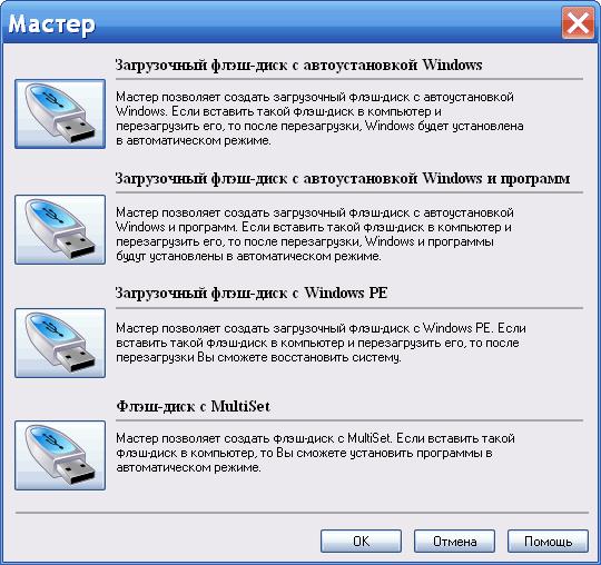Программы для флешки windows 7