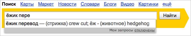 Перевод в поисковых подсказках Яндекса