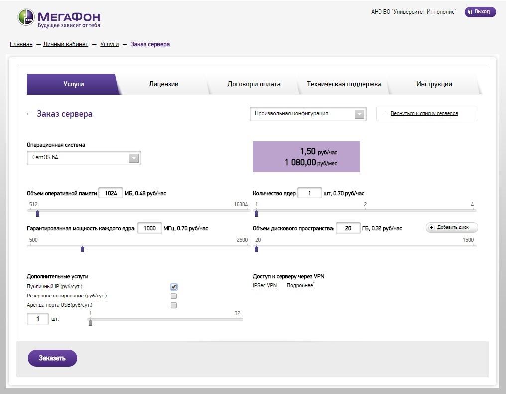 Инсталляция bitrix web environment в облаке МегаФон Блог  image
