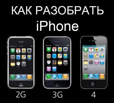 айфон 2 фото и цена в россии