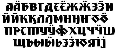 [шрифт Загадка на сайте www.peoples.org.ru]
