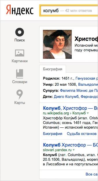 Поиск Яндекса понимает, чем лучше ответить человеку на его запрос