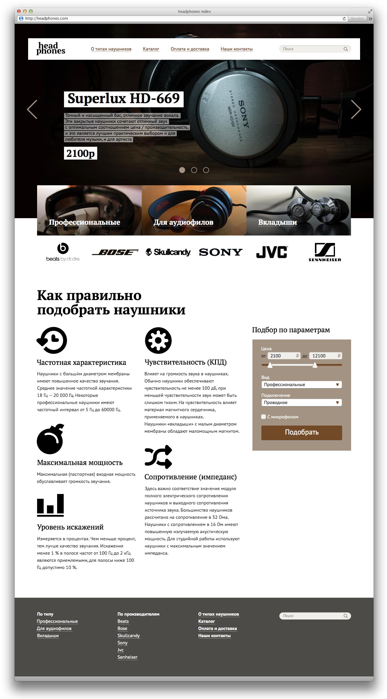 Дизайн сайта sketch