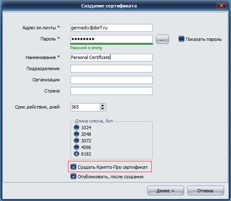 Нажмите Импортировать сертификат и секретный ключ на странице Сертификат.