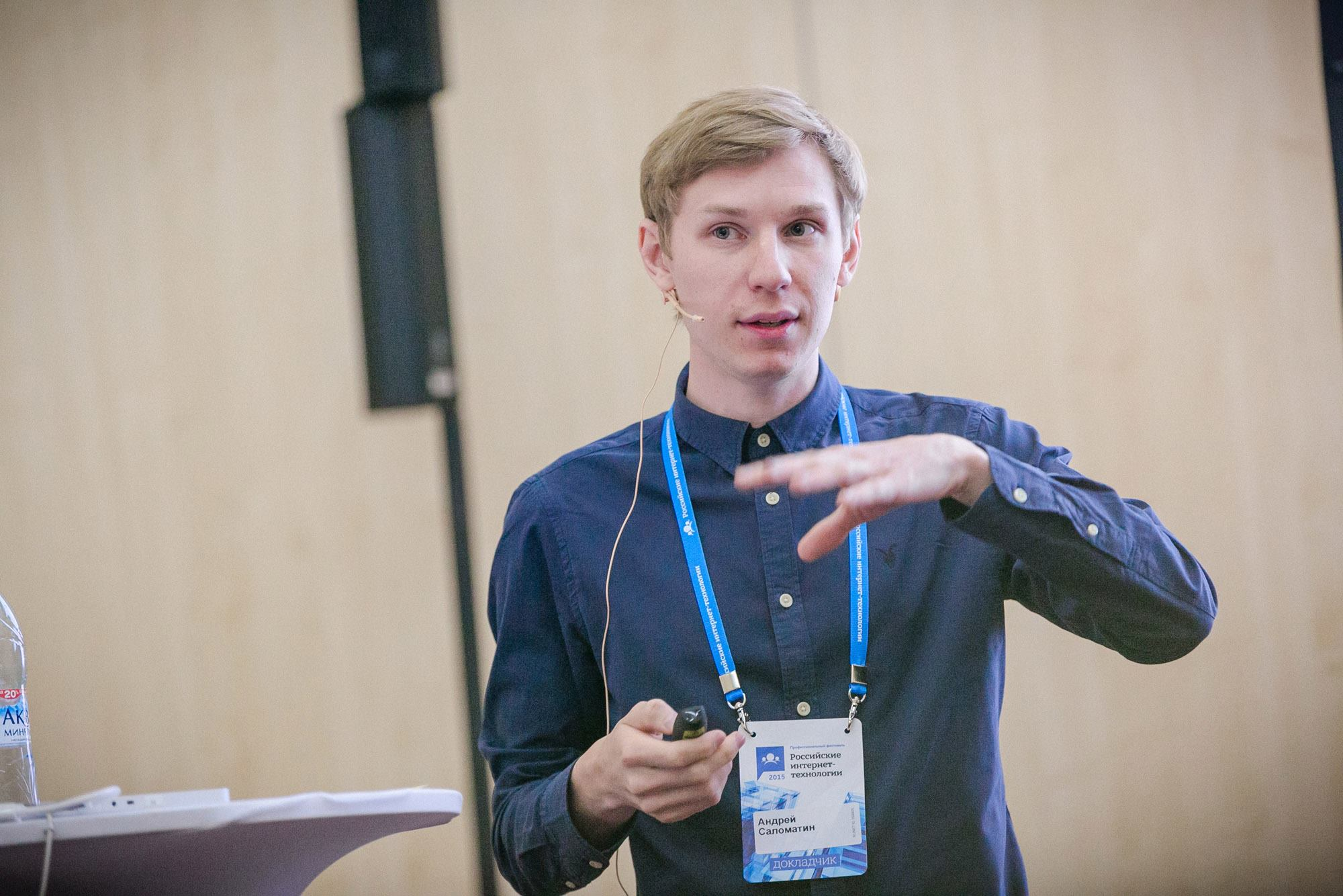 Андрей Саломатин