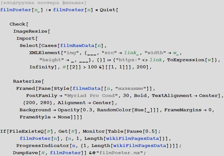 Poisk-posledovatelnosti-prosmotra-spiska-250-luchshih-filmov-Wolfram-Language-Mathematica_31.png