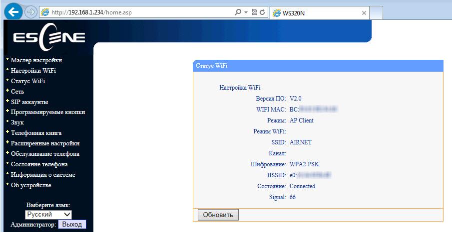 Статус Wi-Fi