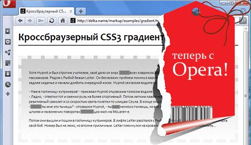 Кроссбраузерный CSS3 градиент? с поддержкой Opera