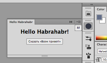 HelloHabr Extension
