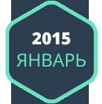 Дайджест продуктового дизайну, січень 2015