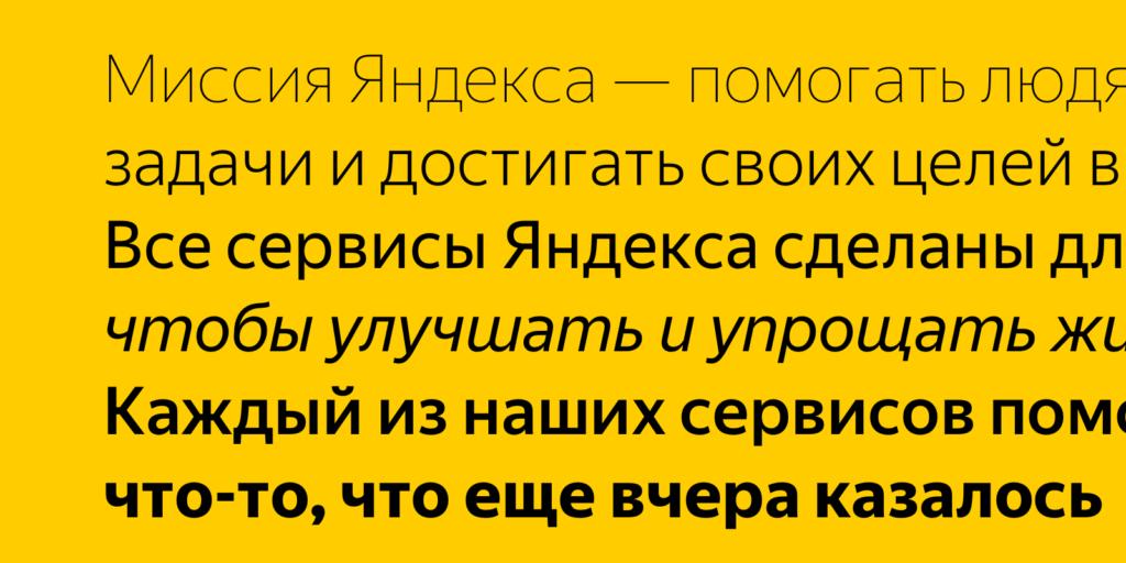 Шрифт Яндекса  Yandex Sans