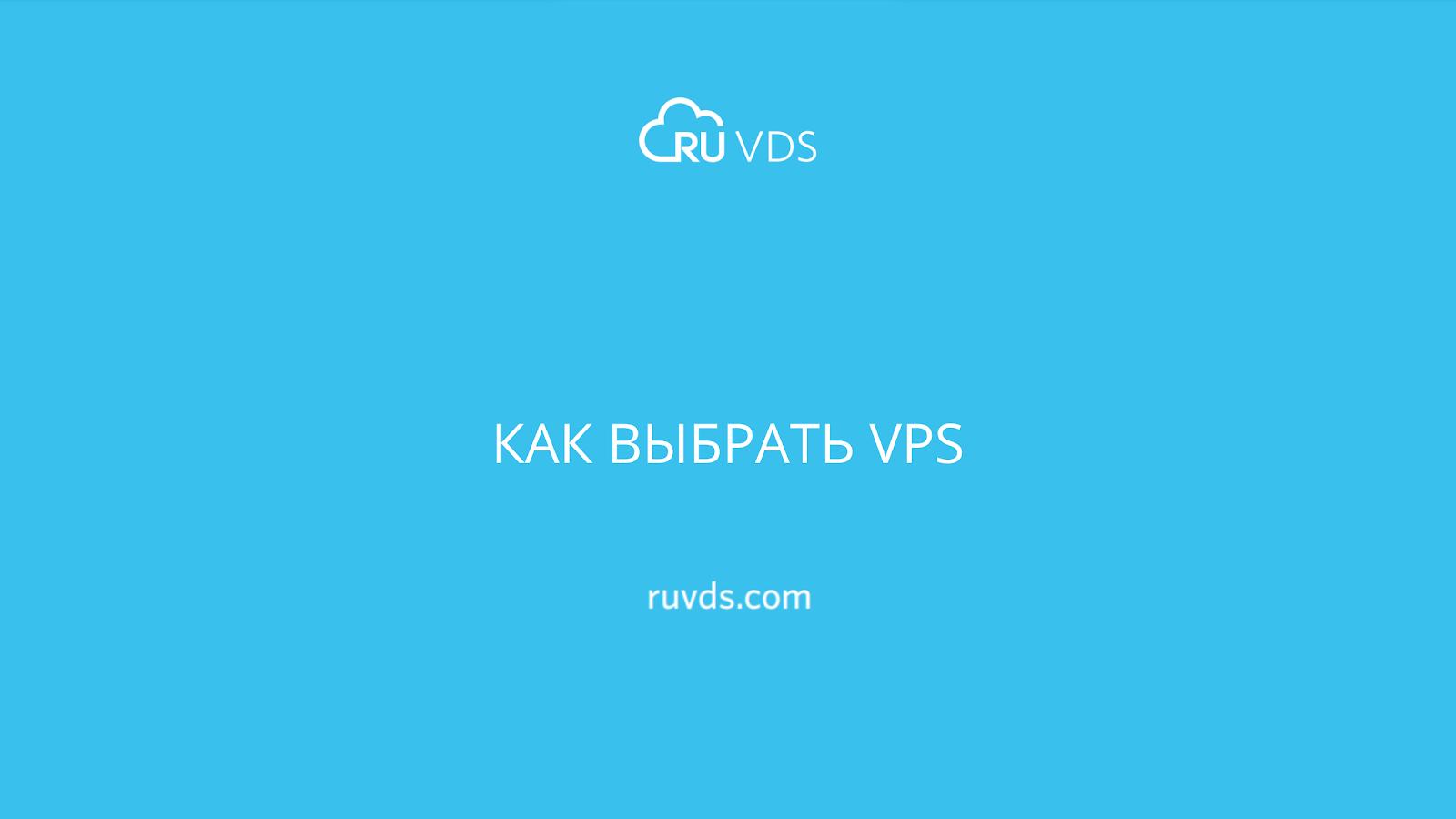 Как выбрать VPS