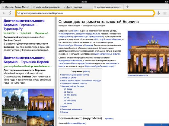 Split View в мобильном Яндекс.Браузере для iPad