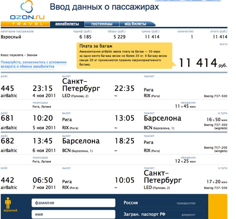 Билеты на самолет азон какая стоимость билета на самолет самара-барселона