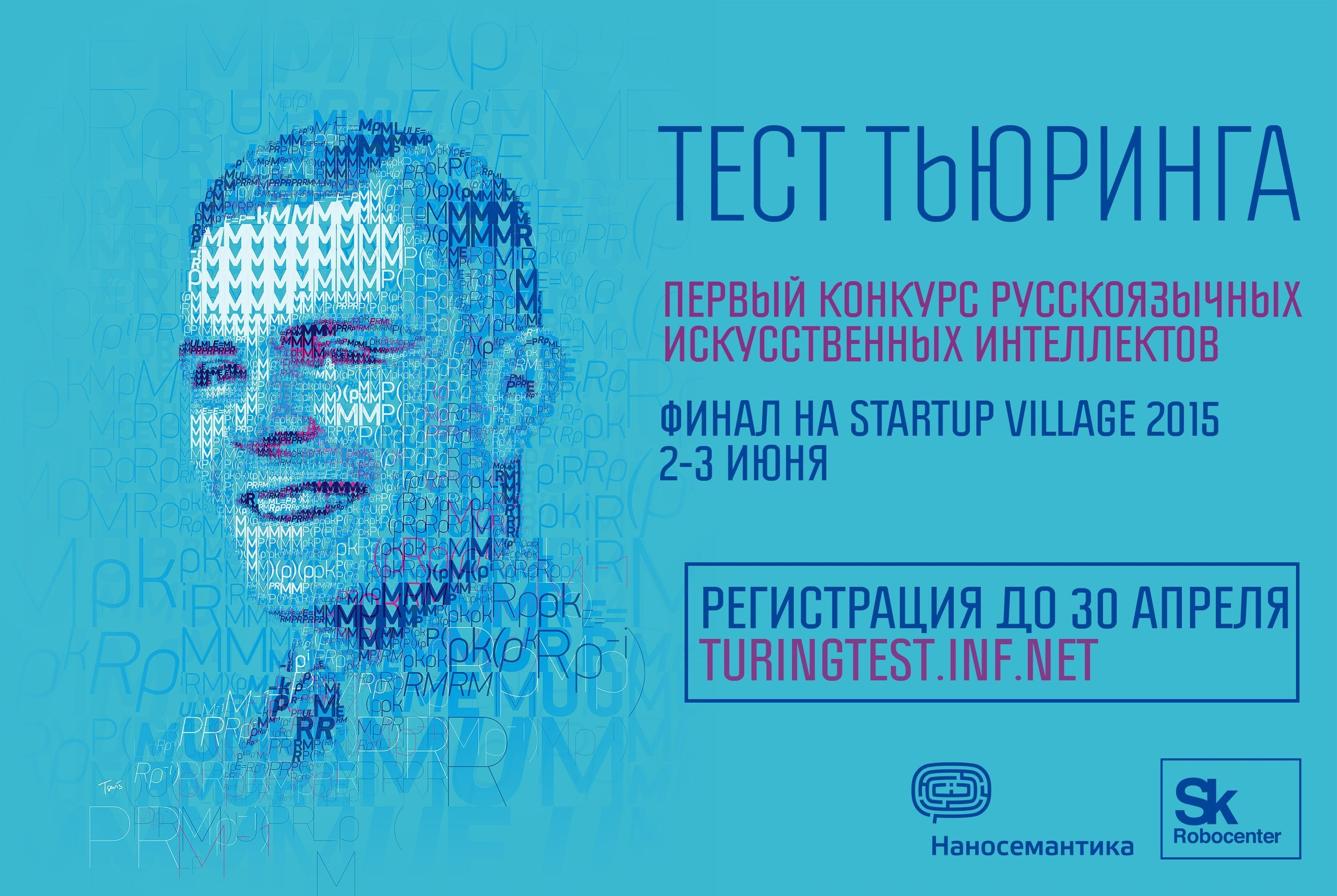 Робот-помощник Ашманова на русскоязычном тесте Тьюринга. Технология Инфов