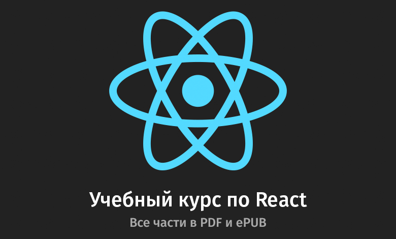[в закладки] PDF- и ePUB-версия руководства по React