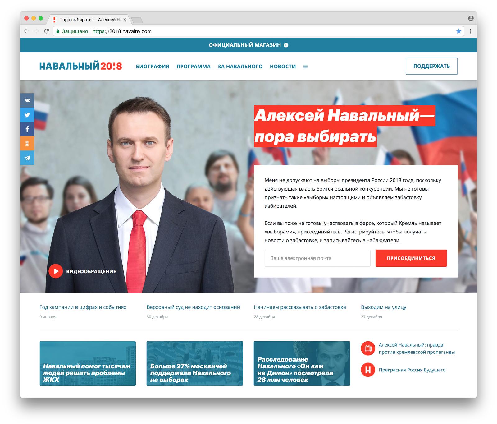 IT-инфраструктура штабов Навального и сбор подписей: подготовка к сбору, сайт «Навальный 20!8»