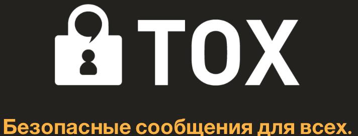TOX: Что произошло в проекте за пол года