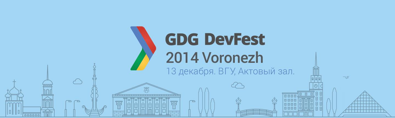 Приглашаем на GDG DevFest Воронеж 2014