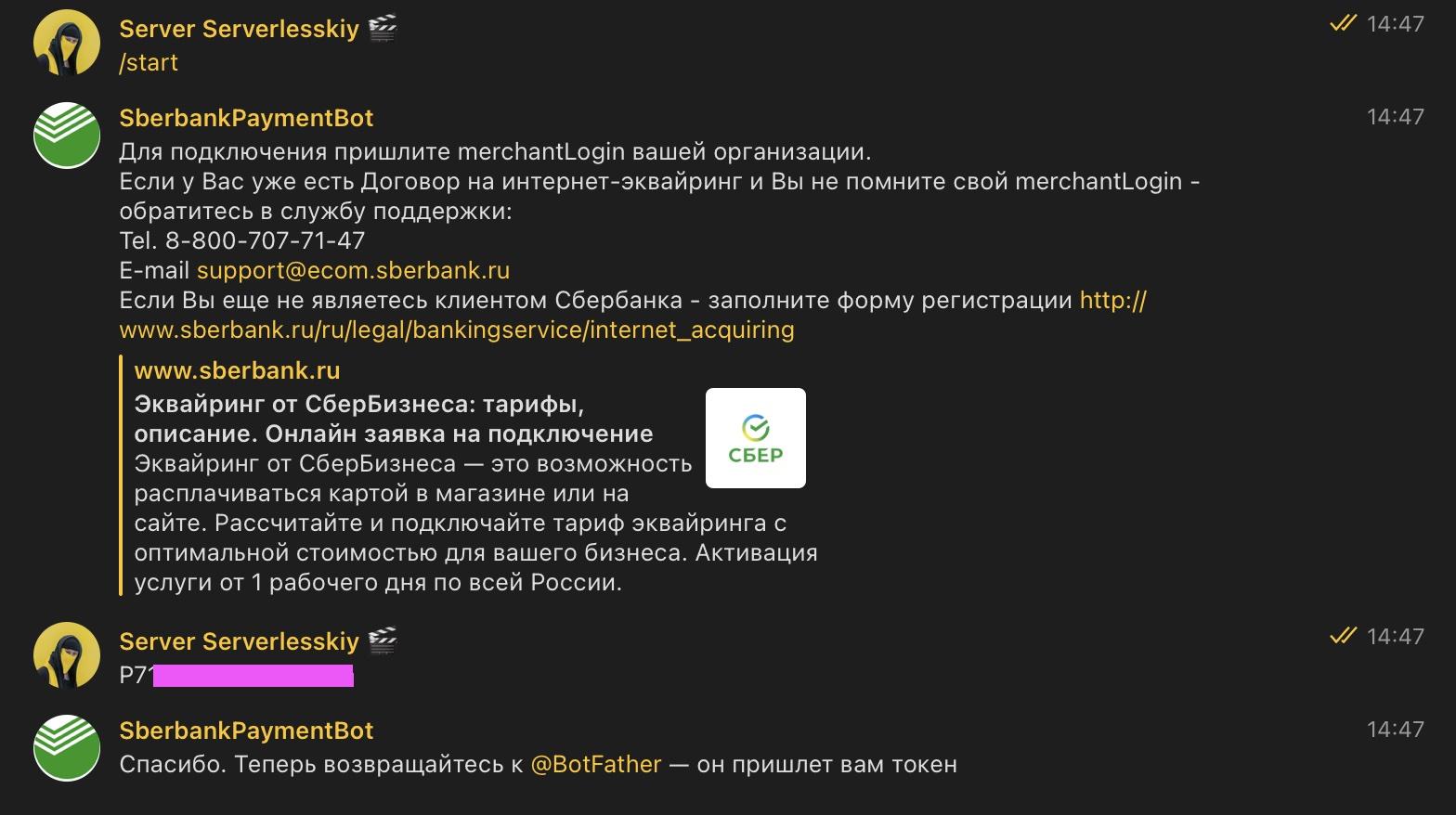 SberbankPaymentBot