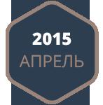 Дайджест продуктового дизайна, апрель 2015