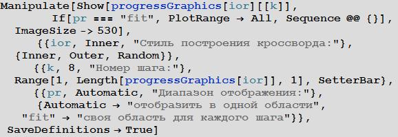 ConstructingCrosswordArrays_35.jpeg