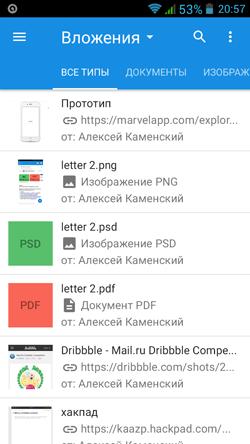 Алексея Каменский: Список вложений