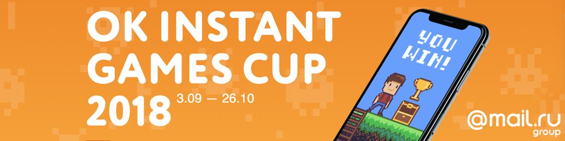 OK Instant Games Cup. Соревнование для разботчиков HTML5 игр