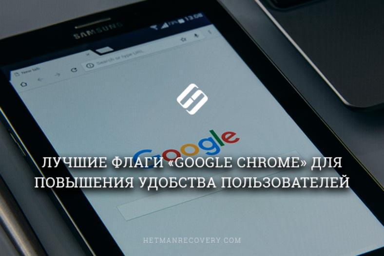 Лучшие флаги «Google Chrome» для повышения удобства пользователей