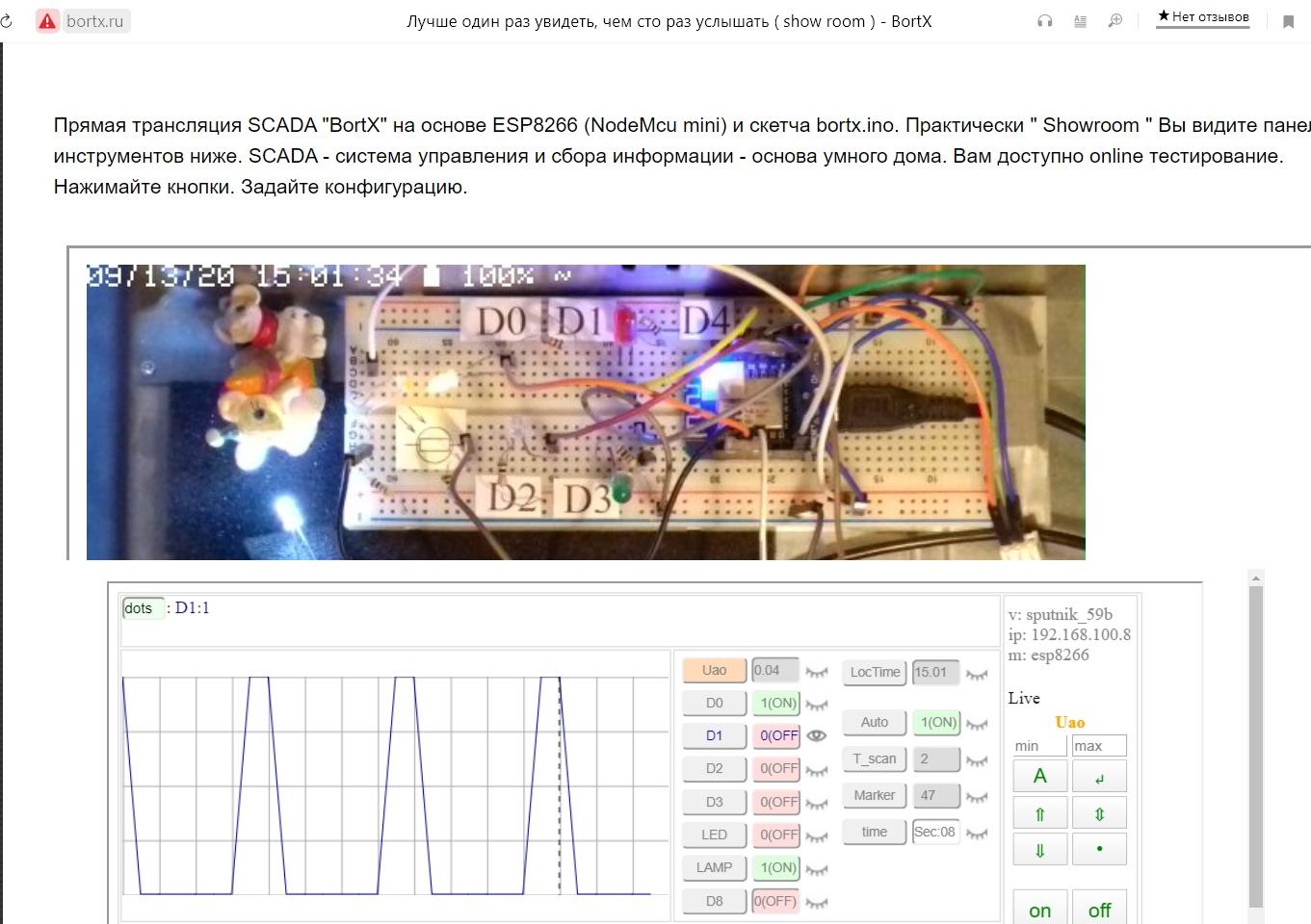 SCADA BortX с поддержкой языка управления в рамках ANSI ISA-88 для ESP8266