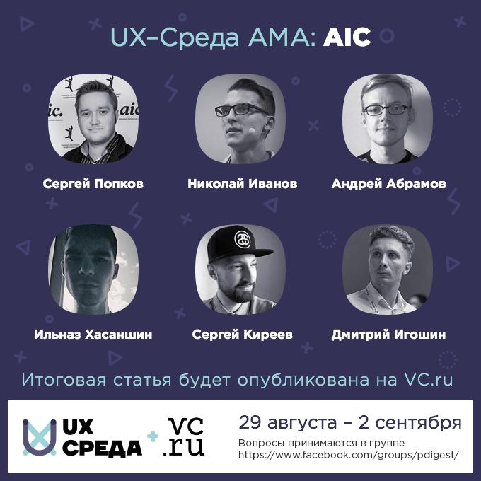 UX-Середовище AMA: AIC