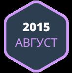 Дайджест продуктового дизайну, серпень 2015