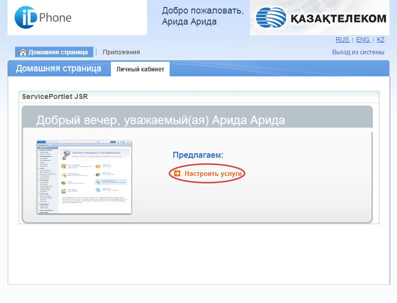 Установка и настройка Asterisk под iD Phone (iDPhone) — IT-МИР. ПОМОЩЬ В IT-МИРЕ 2021