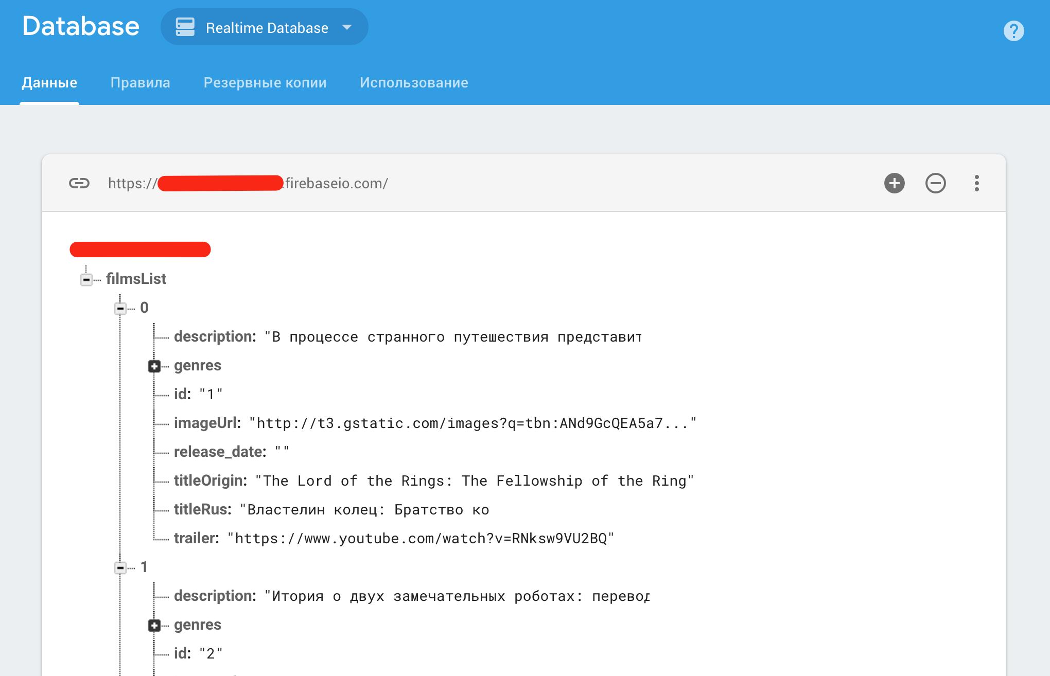 Заполненая firebase realtime database