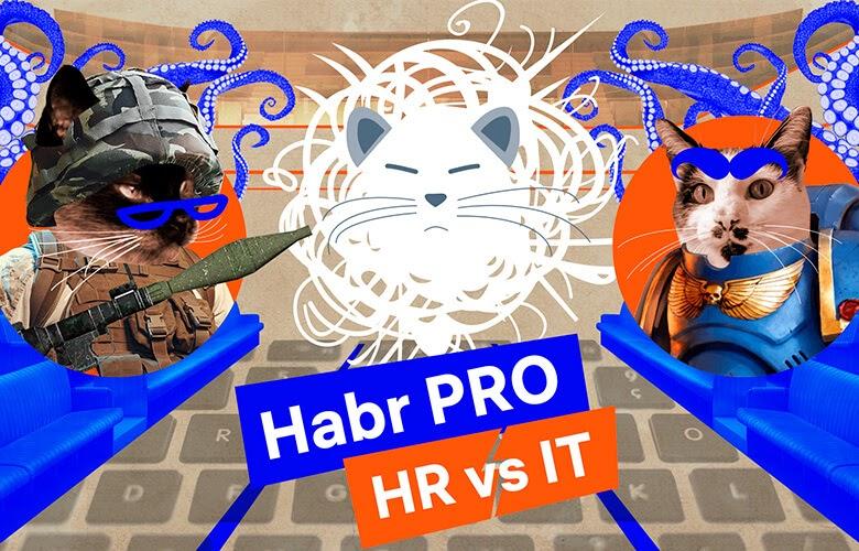 Вебкаст Habr Pro IT vs HR  бой в 4 раунда