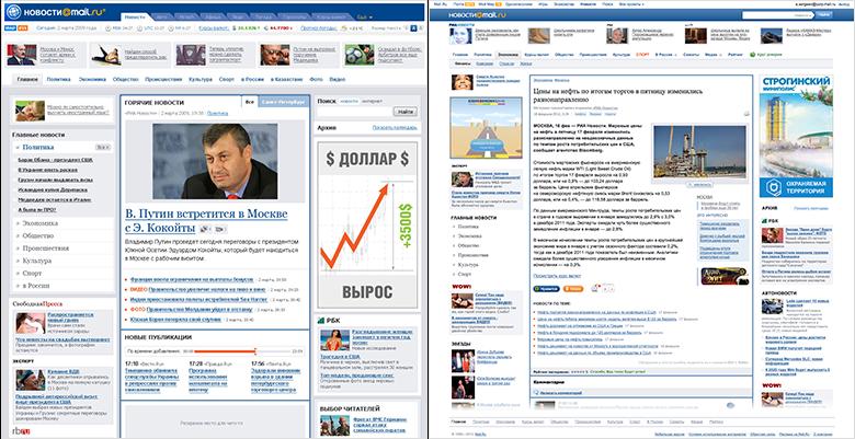 Новости Mail.Ru, начало 2011 года