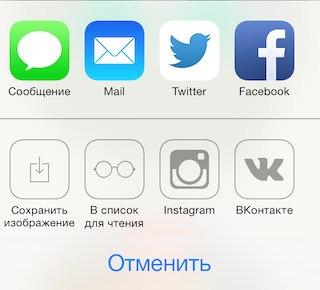 Создание кастомного UIActivity для публикации фото и текста в социальной се ...