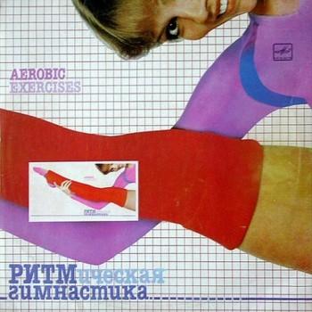 Объектаня гимнастика