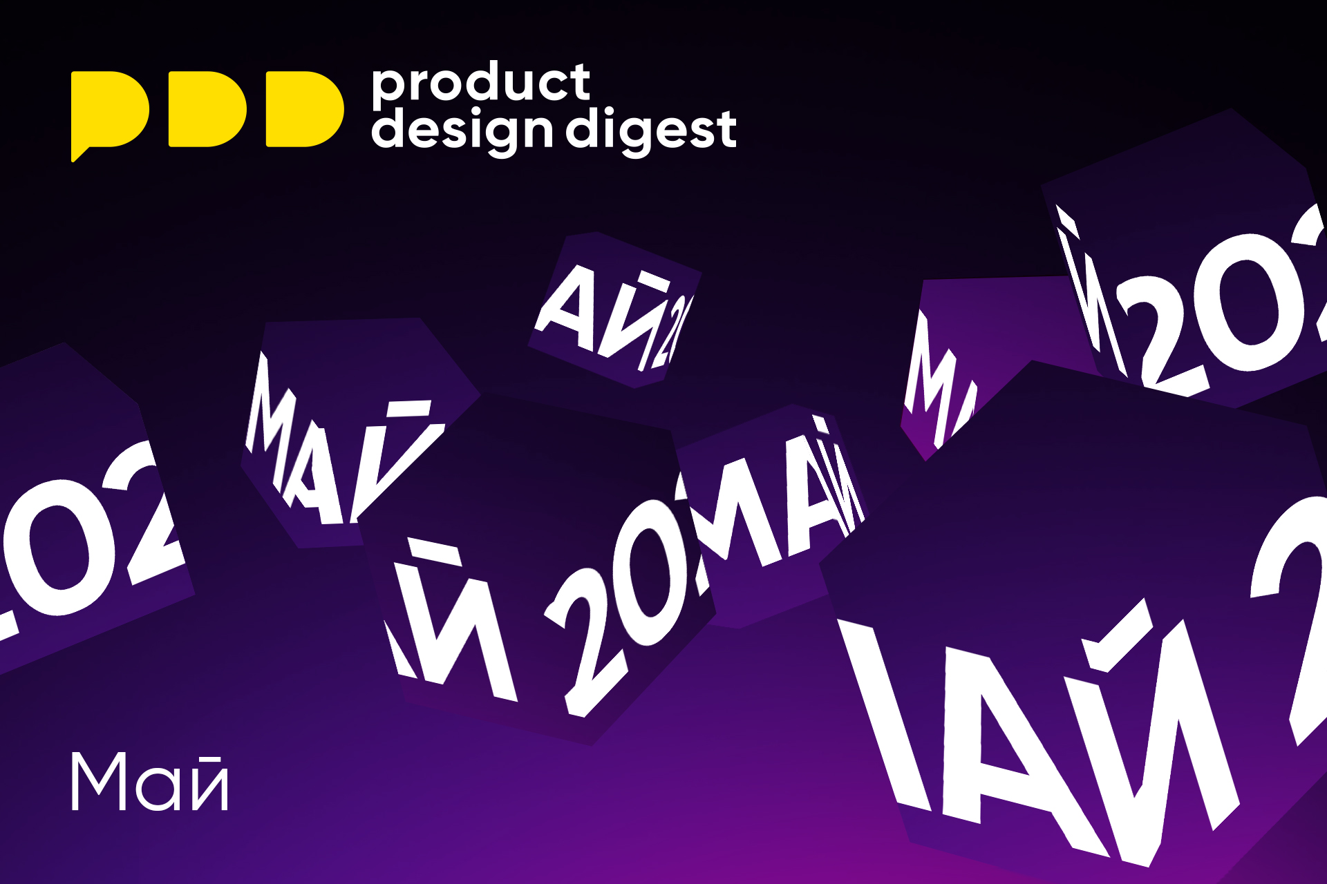 Дайджест продуктового дизайна, май 2020 (100)