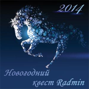 Новогодний квест Radmin