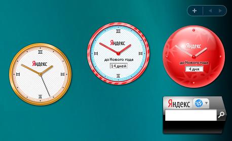 Яндекс.Часы на Висте