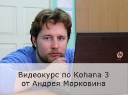 видеокурс по Kohana 3