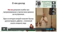 ADD 2011. Скринкаст: статический анализ Си++ кода