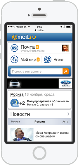 Home Mail.Ru for Mobile, 2012