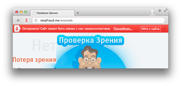 Яндекс.Браузер предупреждает