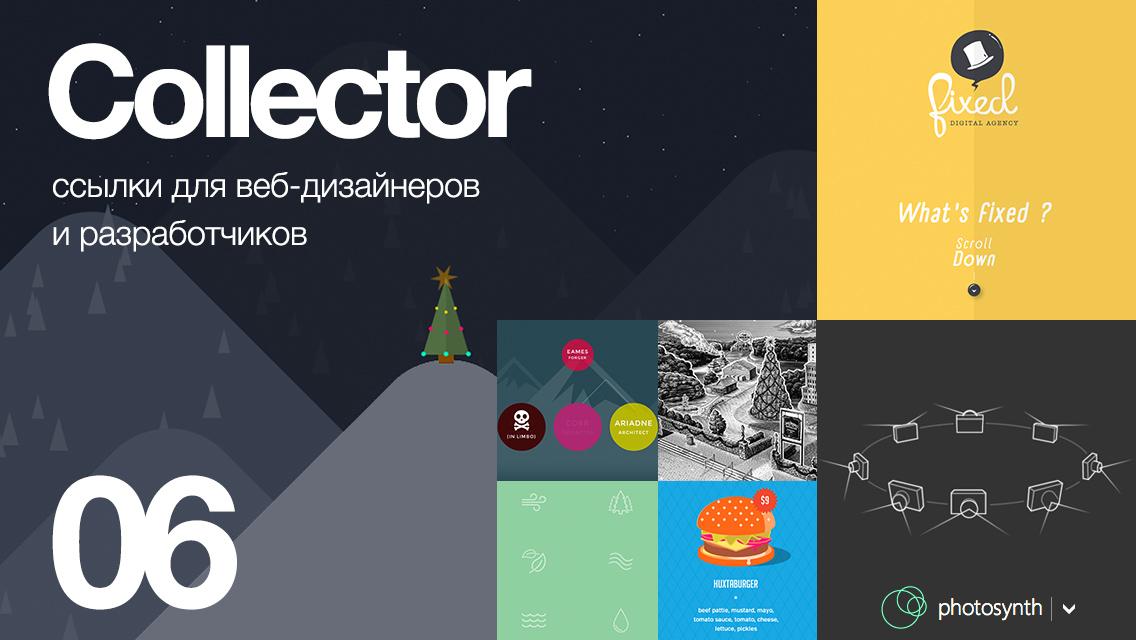 06 Collector: ссылки для дизайнеров и разработчиков
