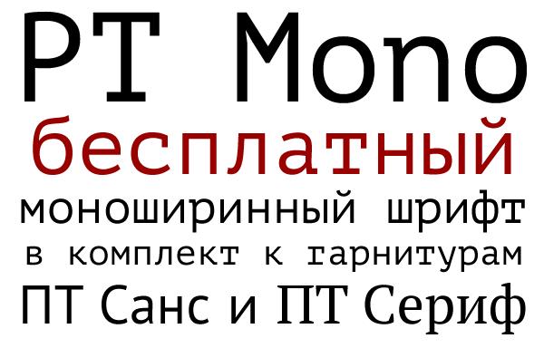 [PT Mono]