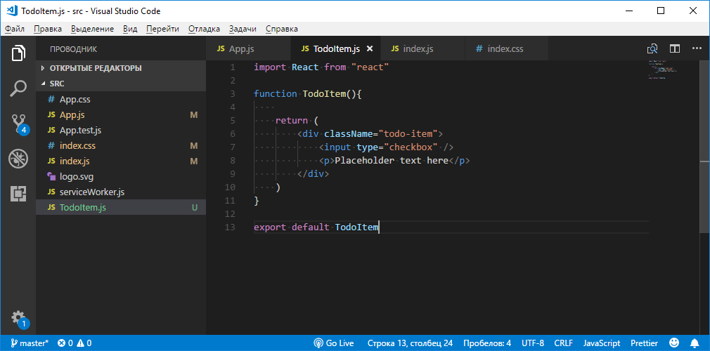 Проект приложения в VSCode