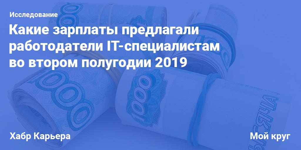 Какие зарплаты предлагали работодатели IT-специалистам во втором полугодии 2019